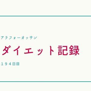 アラフォー男のダイエットブログ194日目【ラクビを飲んで】