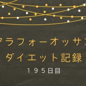 アラフォー男のダイエットブログ195日目【ラクビを飲んで】