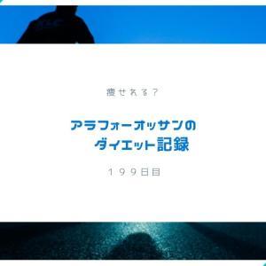 アラフォー男のダイエットブログ199日目【ラクビを飲んで】