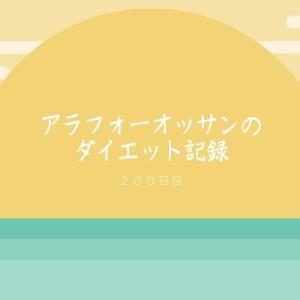 アラフォー男のダイエットブログ200日目【ラクビを飲んで】