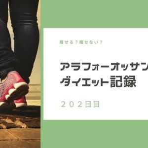 アラフォー男のダイエットブログ202日目【ラクビを飲んで】