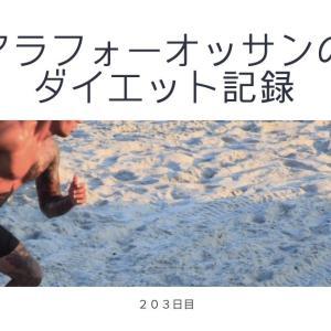 アラフォー男のダイエットブログ203日目【ラクビを飲んで】