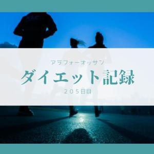 アラフォー男のダイエットブログ205日目【ラクビを飲んで】