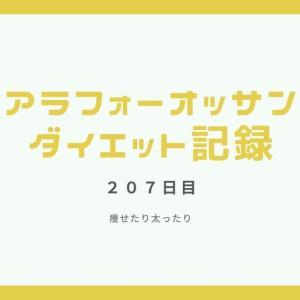 アラフォー男のダイエットブログ207日目【ラクビを飲んで】