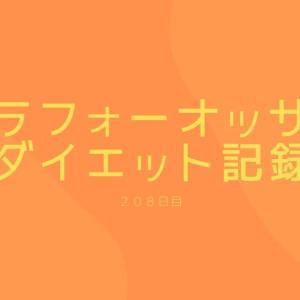 アラフォー男のダイエットブログ208日目【ラクビを飲んで】