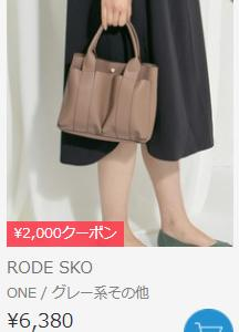 ZOZOのクーポンで普段使いバッグを買う