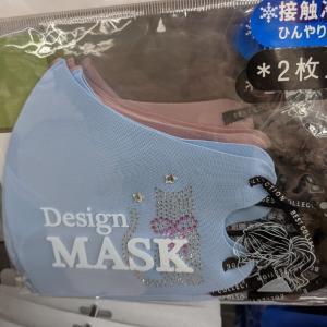 買ってしまったキラキラデコマスク