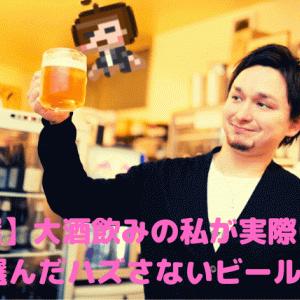 【厳選】大酒飲みの私が実際に飲んで選んだハズさないビール5選