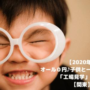 【2020年】オール0円♪子供と一緒に行きたい「工場見学」まとめ【関東】