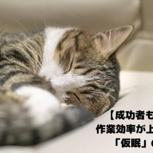 【成功者も実践!?】作業効率が上がる上質な「仮眠」のススメ
