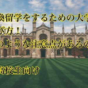交換留学の方法 ~大学選び編~【交換留学をするためにどのような大学を選べばいいの??※高校生向け】
