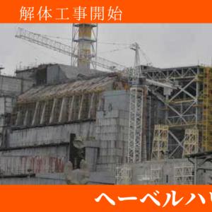 2020年8月13日 解体工事開始
