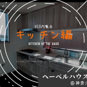 Web内覧会~キッチン編