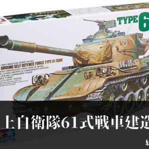 61式戦車戦車製作記~組み立て編