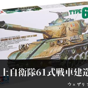 61式戦車製作記~ウェザリング塗装編