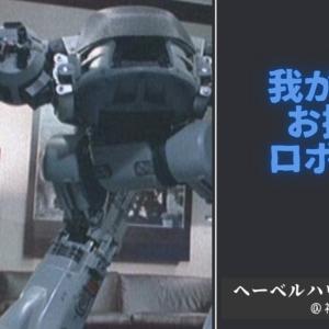 我が家のお掃除ロボット達