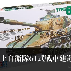 61式戦車製作記~一旦完成編