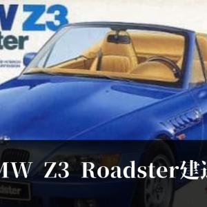 BMW Z3製作記~開封編