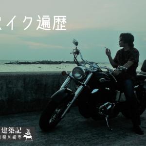 私のバイク遍歴