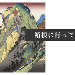 緊急事態宣言も解除になったので箱根に行ってきた