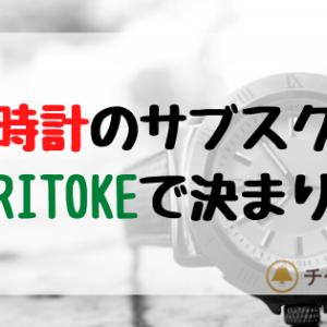 【便利】人気ブランド腕時計のサブスクはKARITOKEで決まり!