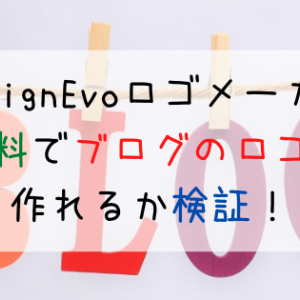 【DesignEvoロゴメーカー】無料でブログのロゴを作れるか検証!