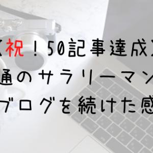 【祝!50記事達成】普通のサラリーマンが副業ブログを続けた感想!