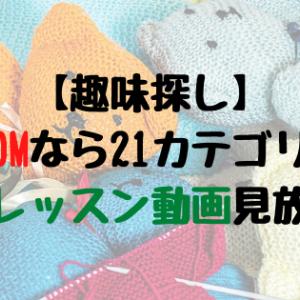 【趣味探し】MIROOMなら21カテゴリーの趣味レッスン動画見放題!