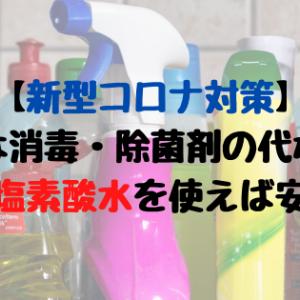 【新型コロナ対策】品薄な消毒・除菌剤の代わりに次亜塩素酸水を使えば安心!