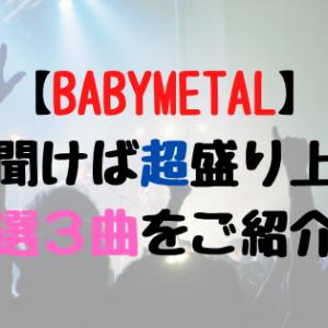 【BABYMETAL】夏に聞けば超盛り上がる厳選3曲をご紹介!