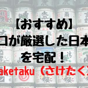 【おすすめ】saketakuはプロが厳選した日本酒を宅配するサービス!