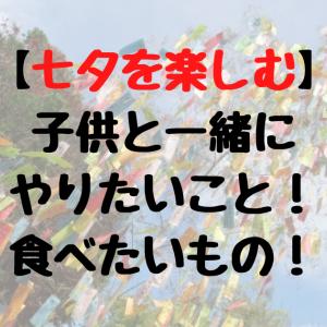 【七夕を楽しむ】子供と一緒にやりたいこと!食べたいもの!
