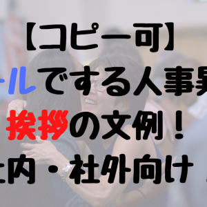 【コピー可】メールでする人事異動挨拶の文例!社内・社外向け!