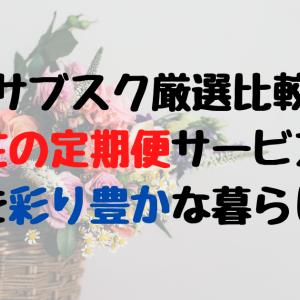 【サブスク厳選比較】お花の定期便サービスで部屋を彩り豊かな暮らしを!