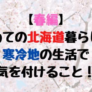 【春編】初めての北海道暮らし!寒冷地の生活で気を付けること!