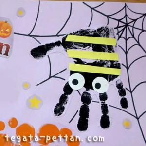 手形アートで蜘蛛/クモの可愛い作り方と、蜘蛛の巣の簡単な描き方