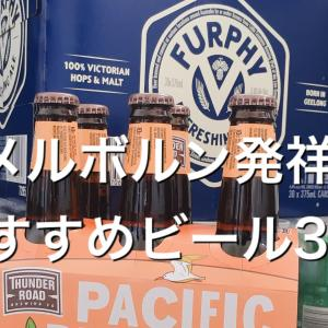 メルボルン発祥ビール・おすすめ3選