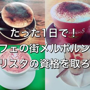 たった1日で!カフェの街メルボルンでバリスタの資格を取ろう
