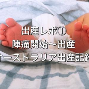 オーストラリア出産レポ①【陣痛開始~出産】