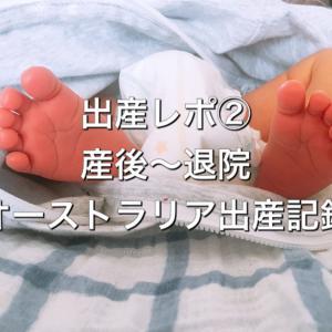 オーストラリア出産レポ②【産後~退院】