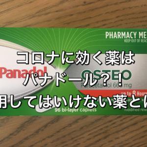 コロナに効く薬はパナドール!?服用してはいけない薬とは?