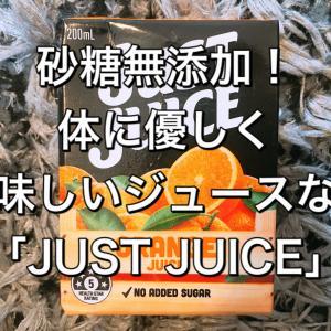 砂糖無添加!体に優しく美味しいジュースなら「JUST JUICE」