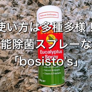 【コロナ】使い方は多種多様!万能除菌スプレーなら「Bosisto's」
