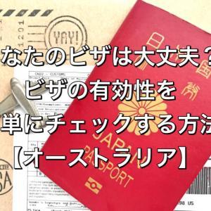 あなたのビザは大丈夫?ビザの有効性を簡単にチェックする方法【オーストラリア】