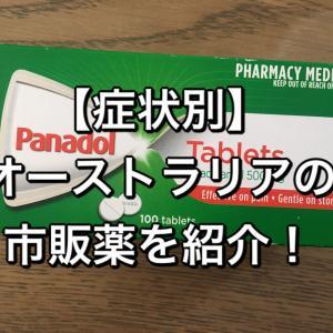 【症状別】オーストラリアの市販薬を紹介!