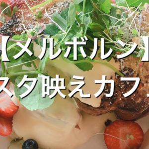 【メルボルン】インスタ映えカフェ7選