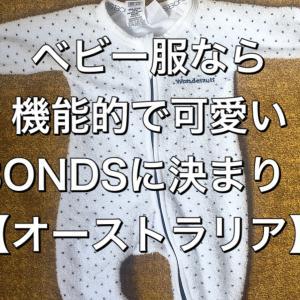 ベビー服なら機能的で可愛いBONDSに決まり!【オーストラリア】
