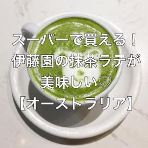 スーパーで買える!伊藤園の抹茶ラテが美味しい♪【オーストラリア】