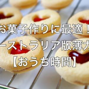 お菓子作りに最適!オーストラリア版薄力粉【おうち時間】