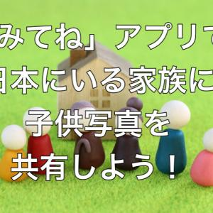 「みてね」アプリで日本にいる家族に子供の写真を共有しよう!